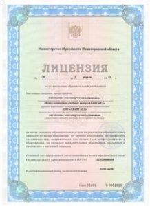 Лицензия Автошкола в Нижнем Новгороде
