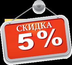 Акции Скидка к дню рождения 5 % Автошкола в Нижнем Новгороде